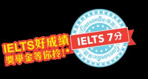 IELTS 7 分保證