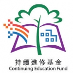持續進修基金 (CEF)