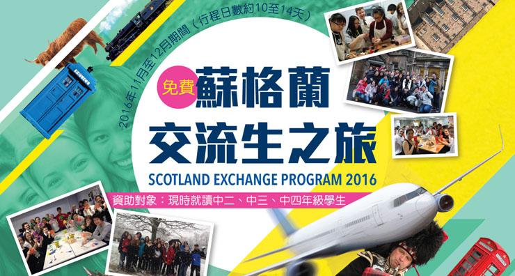 蘇格蘭交流生獎勵計劃