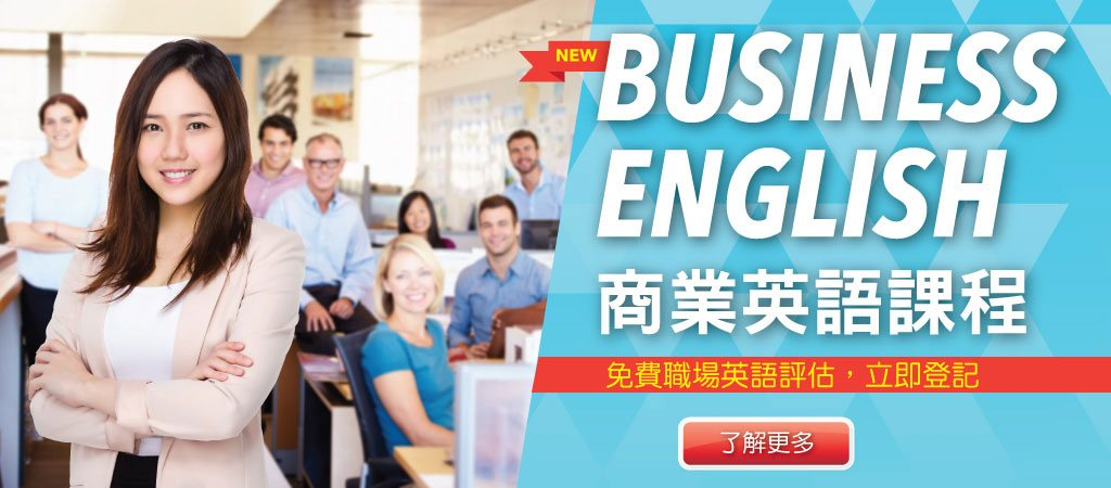 homeslider-Business-English-1024-chi