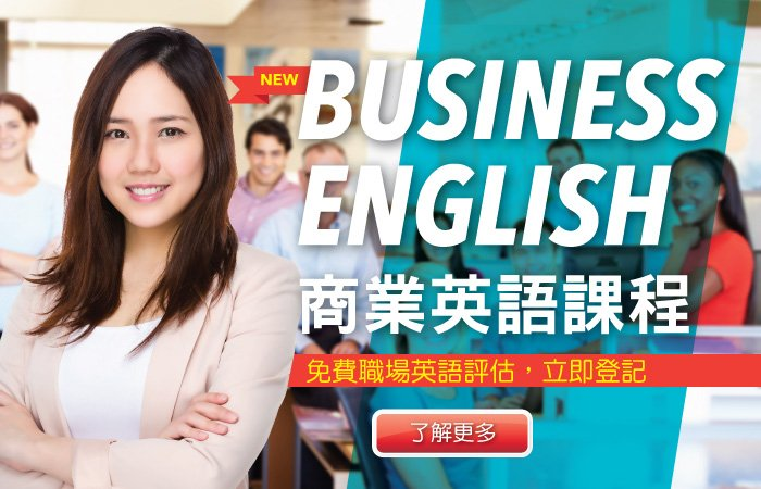 homeslider-Business-English-700-chi