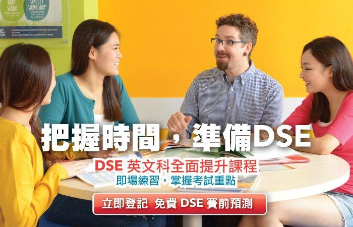 homeslider-DSE-700-chi