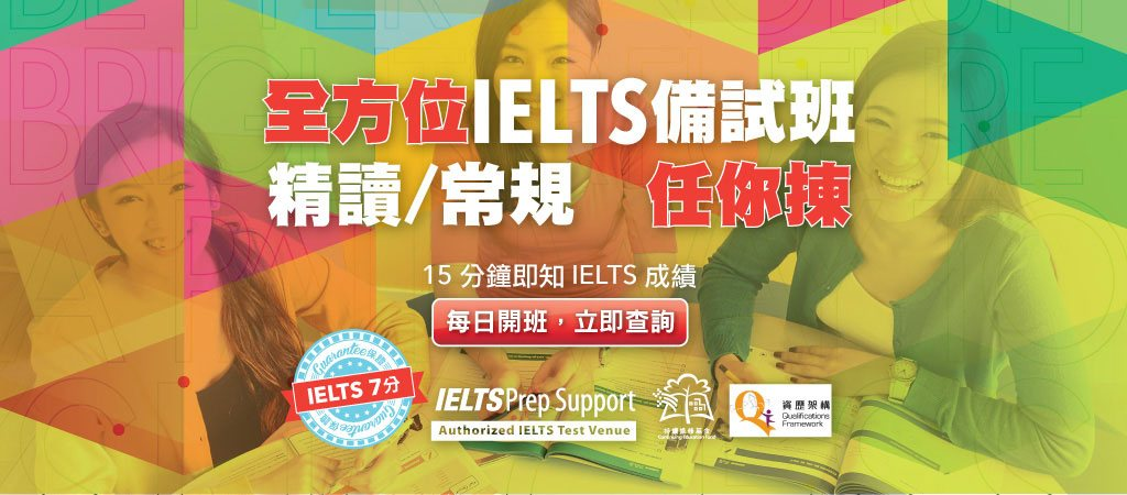homeslider-IELTS-1024-chi