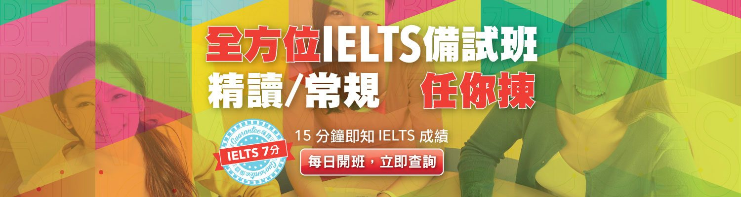 homeslider-IELTS-1500-chi