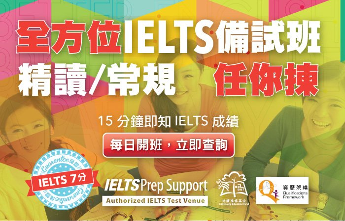 homeslider-IELTS-700-chi