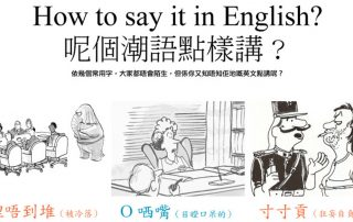 How to say it in English?