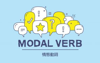 Modal Verb 情態動詞