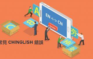 常見 Chinglish 錯誤