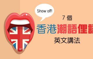 7個香港潮語俚語嘅英文講法