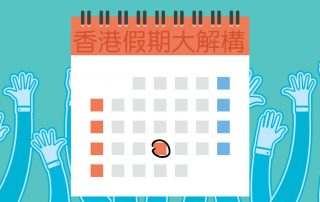 香港假期大解構