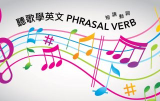 聽歌學英文:Phrasal verb 短語動詞