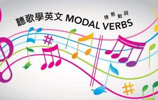 聽歌學英文:Modal Verbs 情態動詞