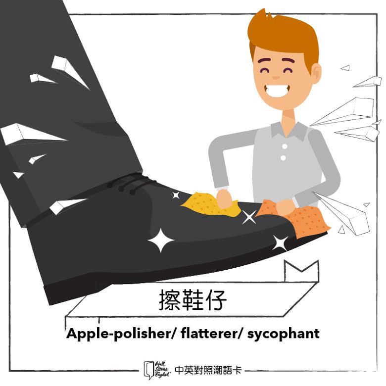 擦鞋仔英文點樣講?