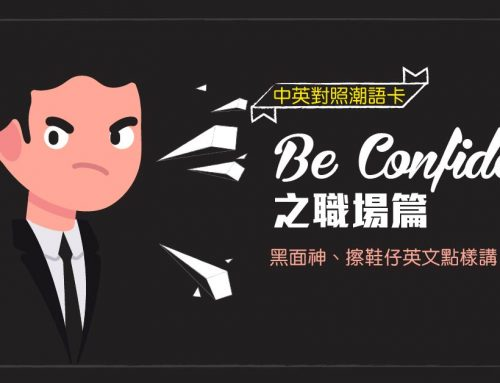 Be Confident 之職場篇