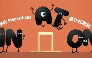 學好Prepositions-贏在起跑線