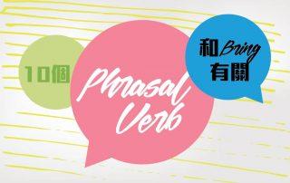 10個和 Bring 有關的 Phrasal Verbs 英文短語動詞