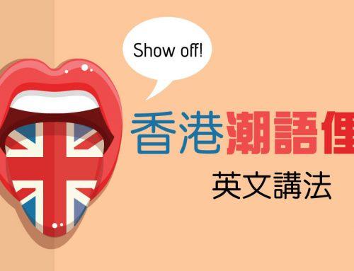 講呢啲~8個香港潮語