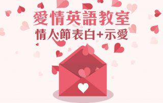 愛情英語教室:情人節表白+示愛