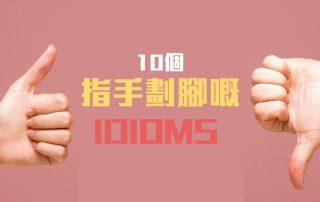 10 個指手劃腳嘅 Idioms