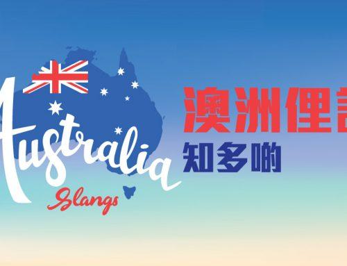 澳洲俚語知多啲