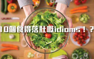 10個食得落肚嘅idioms!?