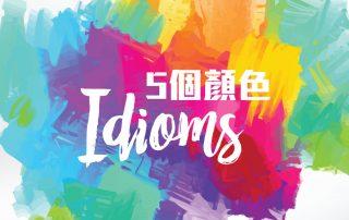 5個顏色Idioms