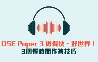 DSE Paper 3做得快,好世界!3個慳時間作答技巧