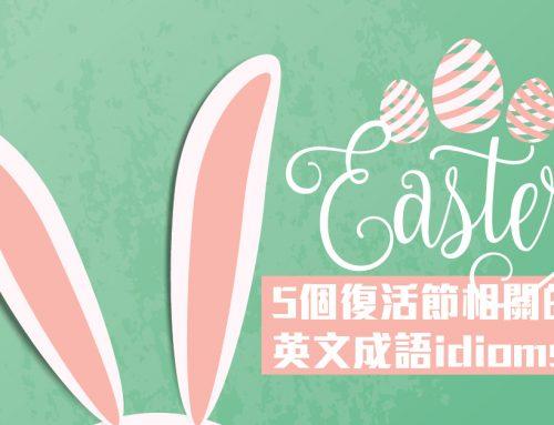 5個復活節相關的英文成語idioms