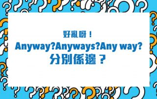 好亂呀!Anyway、Anyways同Any way分別係邊?