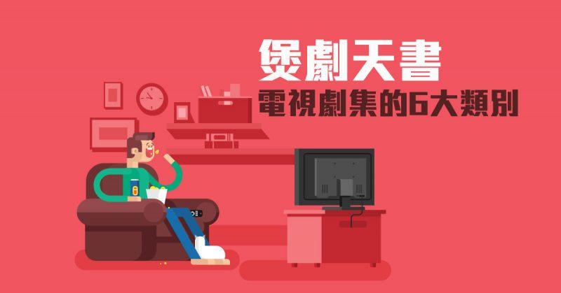 煲劇天書:電視劇集的6大類別