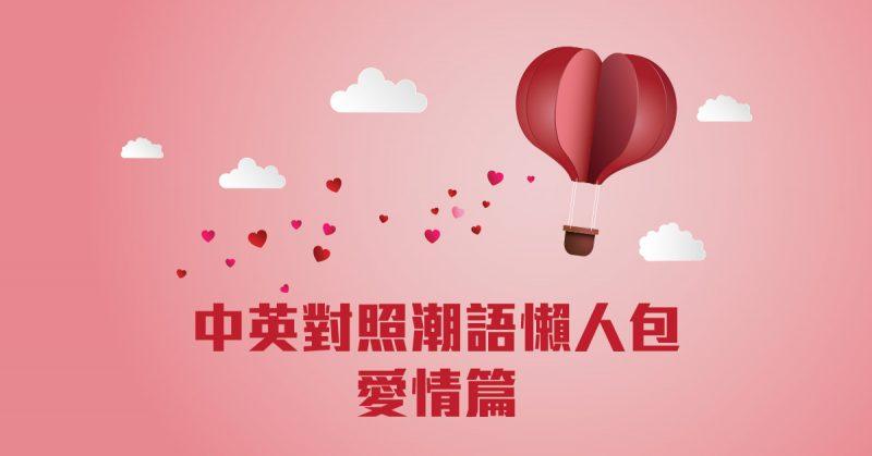 中英對照潮語懶人包:愛情篇