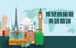 常見的旅遊英語錯誤