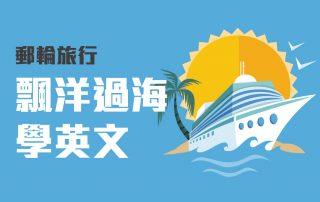 郵輪旅行:飄洋過海學英文