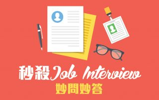 秒殺Job Interview妙問妙答