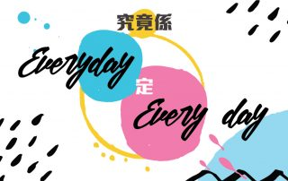究竟係Everyday定Every day?