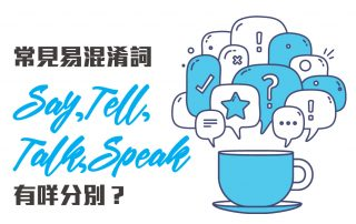 常見易混淆詞 – Say/Tell/Talk/Speak有咩分別?