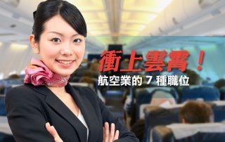 衝上雲霄!航空業的7種職位