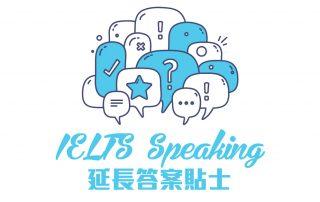 IELTS Speaking 延長答案貼士