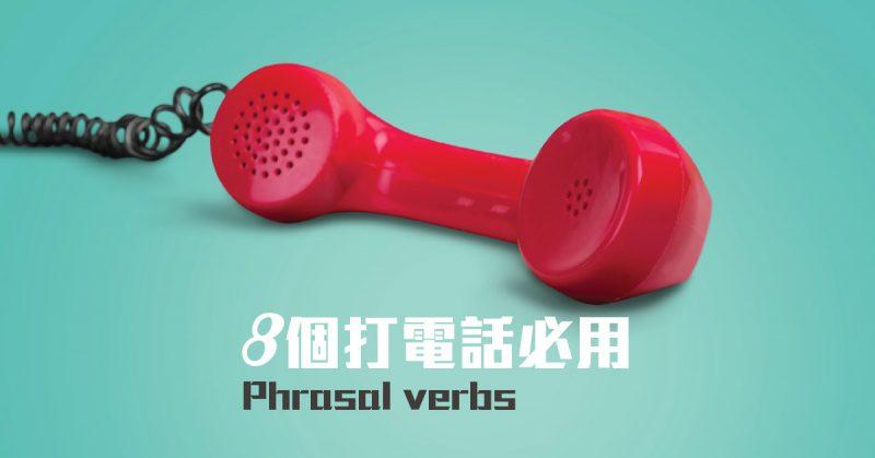 8個打電話必用Phrasal verbs