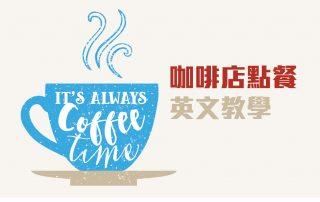咖啡店點餐英文教學