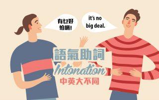 語氣助詞 intonation:中英大不同