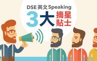DSE英文Speaking:3大摘星貼士