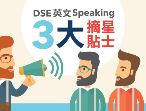 DSE 英文 Speaking:3 大摘星貼士