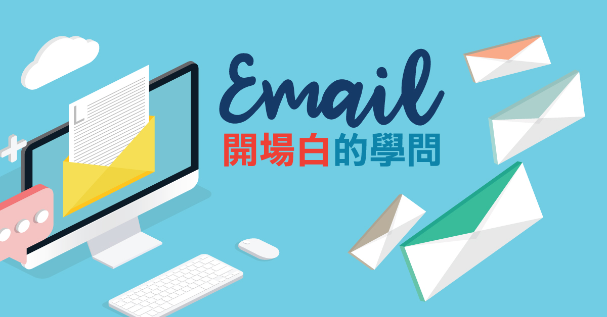 Email開場白的學問