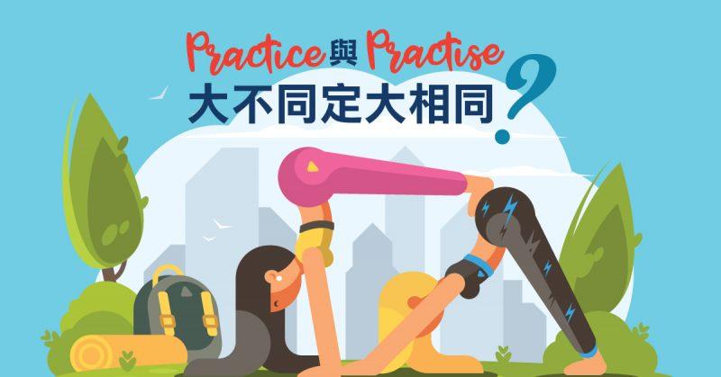 Practice與Practise:大不同,定大相同?