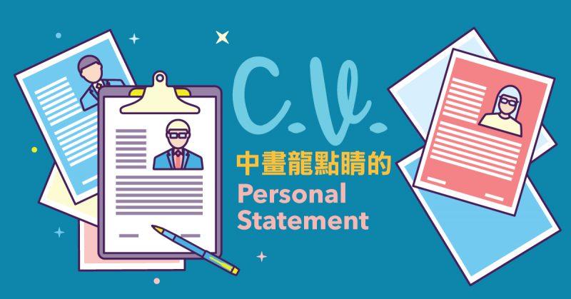 C.V.中畫龍點睛的Personal Statement