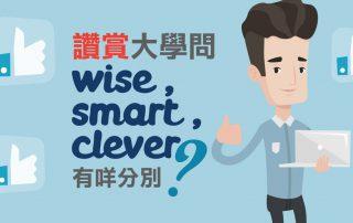 讚賞大學問:wise, smart, clever有咩分別?