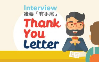 Interview後要「有手尾」:Thank You Letter