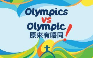 Olympics vs Olympic 原來有唔同!