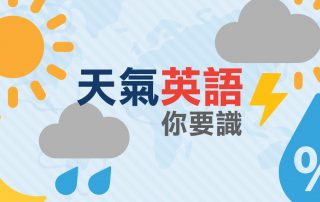 天氣英語你要識